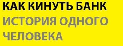 Борьба с Кредиторами6ПоЗаконуилиПоБеспределуБанкиРоссияКредит