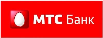 МТС-банк – отзывы в Сети и на форумах, скорее положительные, чем отрицательные
