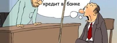 На что и зачем люди берут кредиты в России