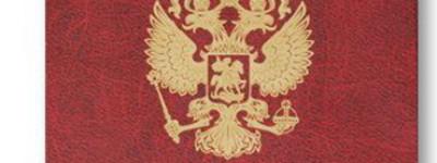 Поддельный кредит по утерянному паспорту — не такое уж редкое явление — будьте внимательны!
