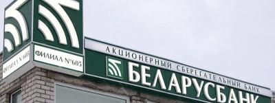 Досрочное погашение кредита в Беларусбанке поощряется самим банком