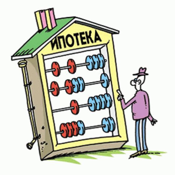 Процентные ставки по ипотечным кредитам