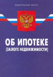 Проблемы российской ипотеки