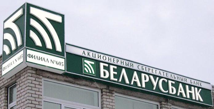 Беларусбанк стимулирует граждан выплачивать кредиты досрочно