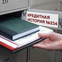 В Бюро кредитных историй Вы найдете свою кредитную историю