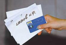 Кредитная карта на дом - удобно или опасно