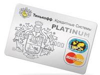 Отзывы о банке Тинькофф и его кредитных картах